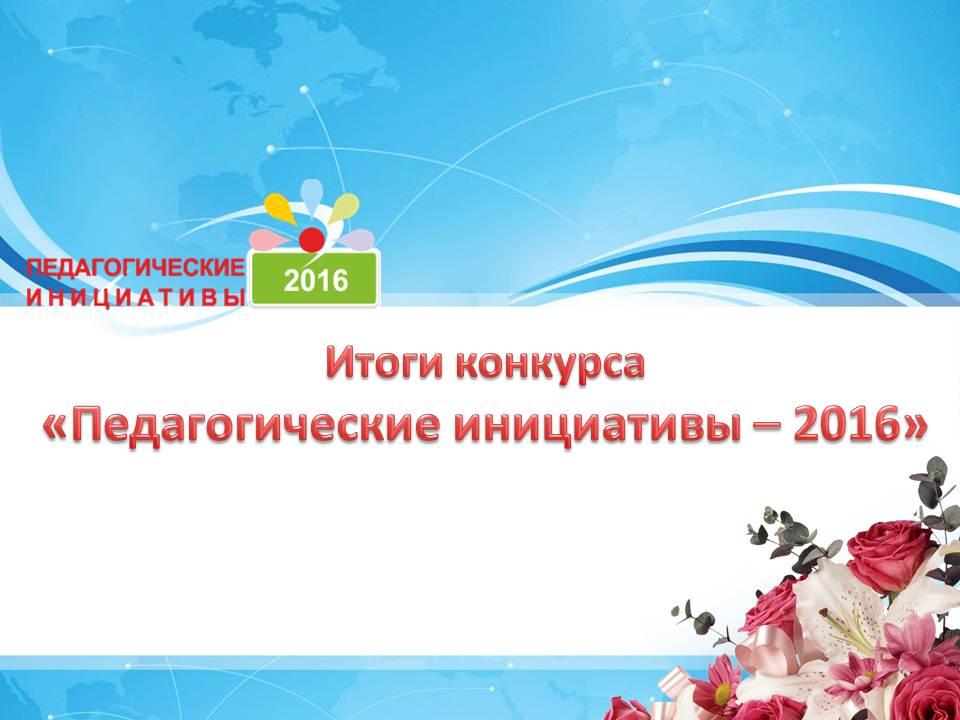 Конкурс образовательная инициатива