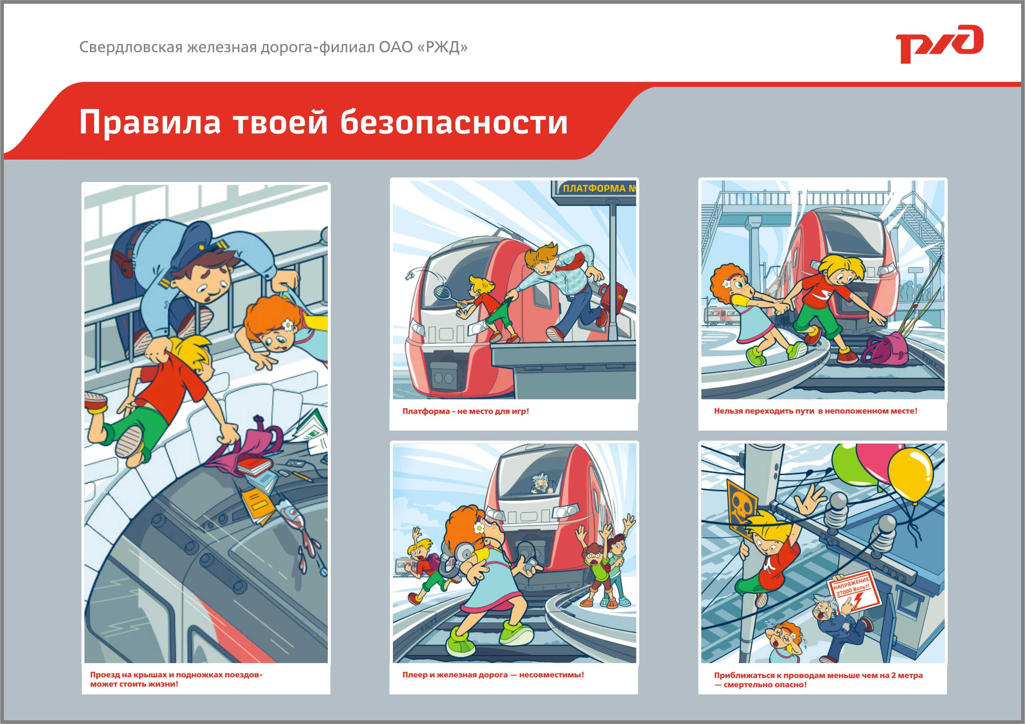 инструкция для детей в транспорте